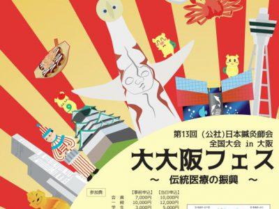盛り上げよう! 日本鍼灸師会全国大会 in 大阪