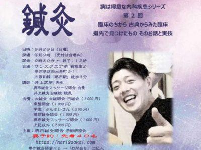 学術研修会のご案内(9/29開催)