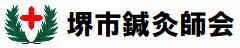 堺市鍼灸師会ホームページ